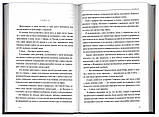 Флавиан. Дневник. Протоиерей Александр Торик, фото 4
