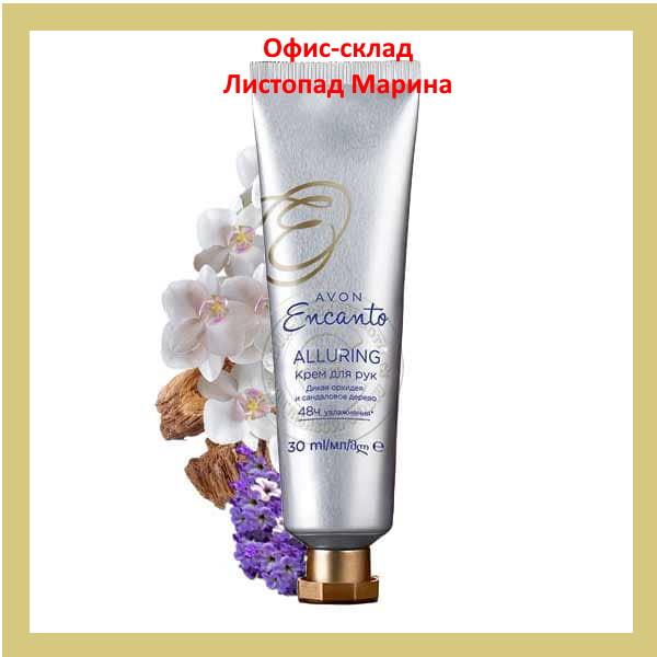 Крем для рук «Біла орхідея і сандалове дерево», Avon Alluring Encanto 30 мл