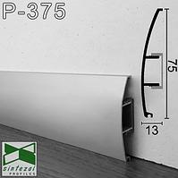 Алюмінієвий анодований плінтус для підлоги, 75х14х3000мм. ARFEN, Туреччина.