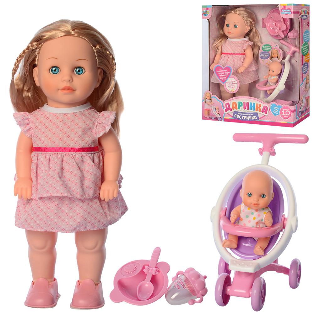 "Интерактивная кукла ""Даринка"" с коляской Limo Toy 5444-1 UA"