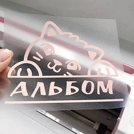 Написи, зображення з термотрансферної плівки та плівки Oracal (в наявності та під замовлення)