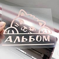 """Напис з термоплівки """"Kitty"""" - 12x9.5 см. ПІД ЗАМОВЛЕННЯ!"""
