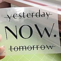 """Напис """"yesterday NOW tomorrow""""- 10x8 см. ПІД ЗАМОВЛЕННЯ!"""