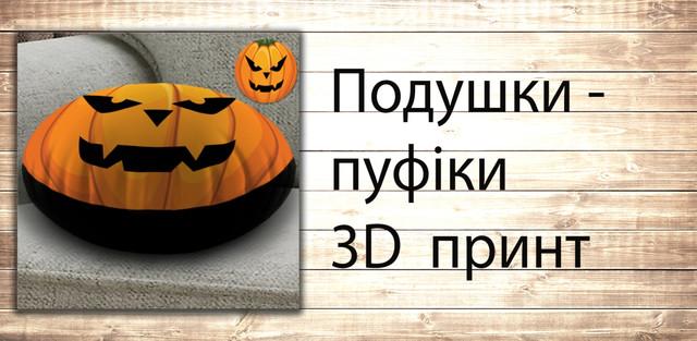 Круглі подушки-пуфіки з 3D принтами