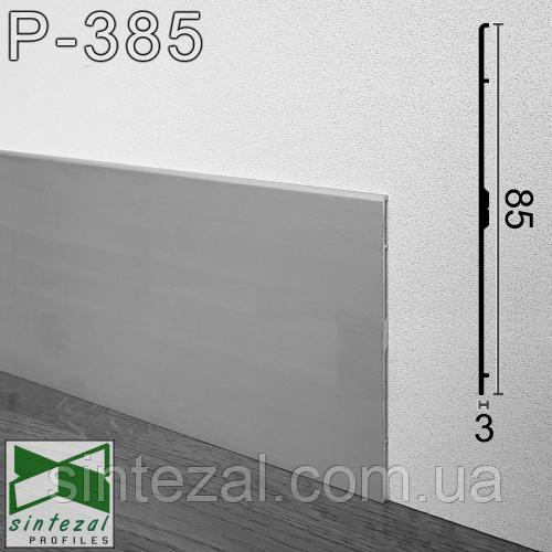 Плоский алюминиевый плинтус для пола Arfen, 85х3х3000мм. Анодированный.