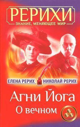 """Елена Рерих, Николай Рерих """"Агни Йога. О вечном"""""""