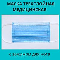 Медицинска маска трехслойная с фильтром и зажимом для носа ( упаковка 50шт) ОПТОМ
