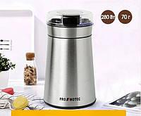 Кофемолка измельчитель Promotec PM-599 нержавейка 280W измельчитель кофейных зерен электрокофемолка