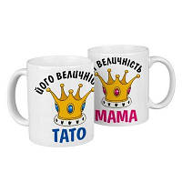 Чашки парные родителям Их величество. Замечательный подарок маме и папе.
