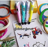 3Д ручка 3D pan + 50 м пластика (5 цветов) + трафареты в подарок