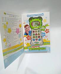 Детский интерактивный мульти телефон обучающий «Лягушка»