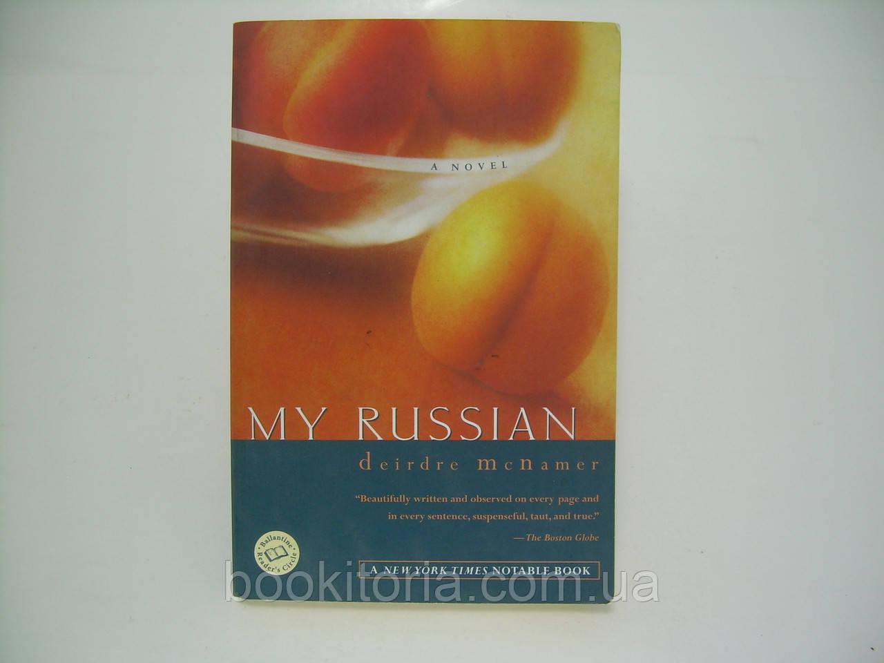 Deirdre McNamer. My russian (б/у).