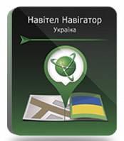Навігаційна система Navitel з пакетом навігаційних карт України + Європи 1 аккаунт 1 рік