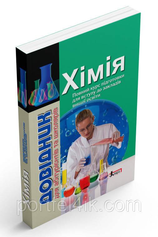 ЗНО ТА ДПА 2021 Хімія. Довідник для абітурієнтів та школярів