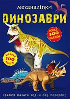 """Книга """"Меганаклейки. Динозавры"""" (укр), Crystal Book, наклейки,наклейки на стены,альбом,магазин книги"""