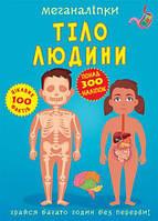 """Книга """"Меганаклейки. Тело человека"""" (укр), Crystal Book, наклейки,наклейки на стены,альбом,магазин книги"""