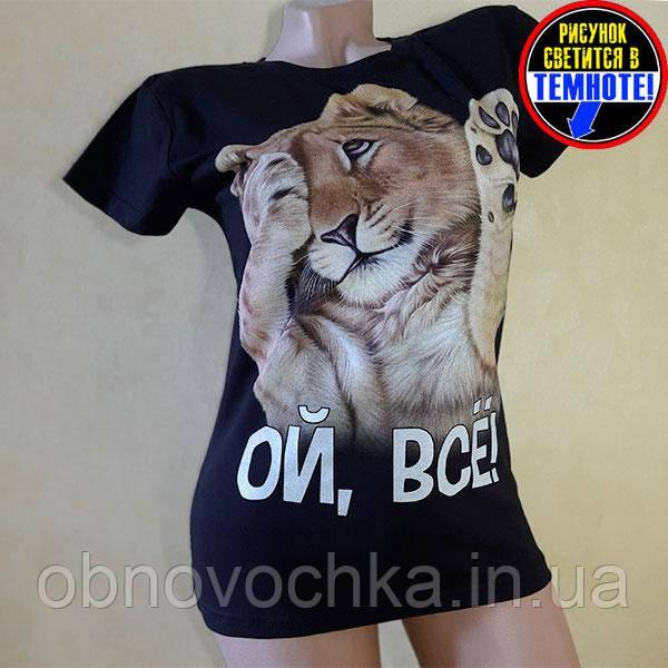 """Женская светящаяся футболка """"Львенок"""" размер XXL"""