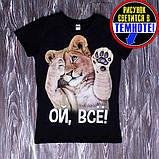 """Женская светящаяся футболка """"Львенок"""" размер 4XL, фото 2"""