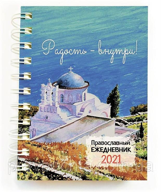 Датированный ежедневник с православными святцами и духовными наставлениями «Радость - внутри»