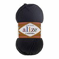 Alize Cashmira №60 черный