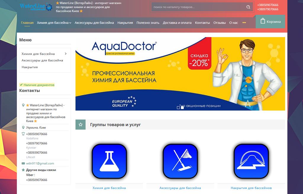 Описания магазина химии и аксессуаров для бассейна WaterLine, Киев