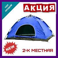 Палатка 2-х местная АВТОМАТ (синяя). Двухместная для отдыха