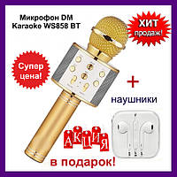 Беспроводной караоке микрофон WS 858 Gold. золотой+наушники в подарок