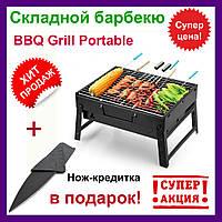 Складной барбекю гриль портативный BBQ Grill Portable + Нож-кредитка. Складной нож CardSharp в подарок!