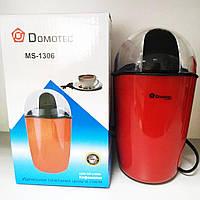 Кофемолка Domotec MS-1306 220V/200W / Измельчитель кофе