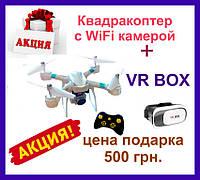 Квадрокоптер с камерой Scorpion QY66-R06 WiFi камерой. Игрушка дрон на радиоуправлении+VR BOX в подарок
