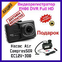 Видеорегистратор FH06 DVR Full HD. Автомобильный с HDMI выходом. С функцией ночной сьёмки+Автомобильный насос