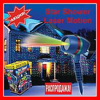 Лазерный проектор Звездный дождь. Star Shower Laser Motion. Лазерный звездный проектор Motion Laser