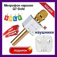 Беспроводной микрофон караоке Q7 Gold Микрофон караоке Bluetooth Караоке Микрофон+наушники earpods в подарок