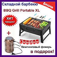 Барбекю гриль складной портативный BBQ Grill Portable XL + Кемпинговый фонарь Bailong G85 в подарок!, фото 1