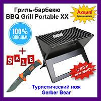Переносной складной мангал гриль-барбекю BBQ Grill Portable ХХ + Туристический нож Gerber Bear в подарок!