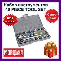 Набор инструментов 40 PIECE TOOL SET. Автомобильный набор инструментов. Универсальный набор инструментов