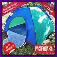 Палатка 2-х местная АВТОМАТ (3 цвета). Двухместная для отдыха