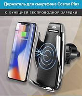 Автомобильный держатель для телефона с беспроводной зарядкой COSMO PLUS S5