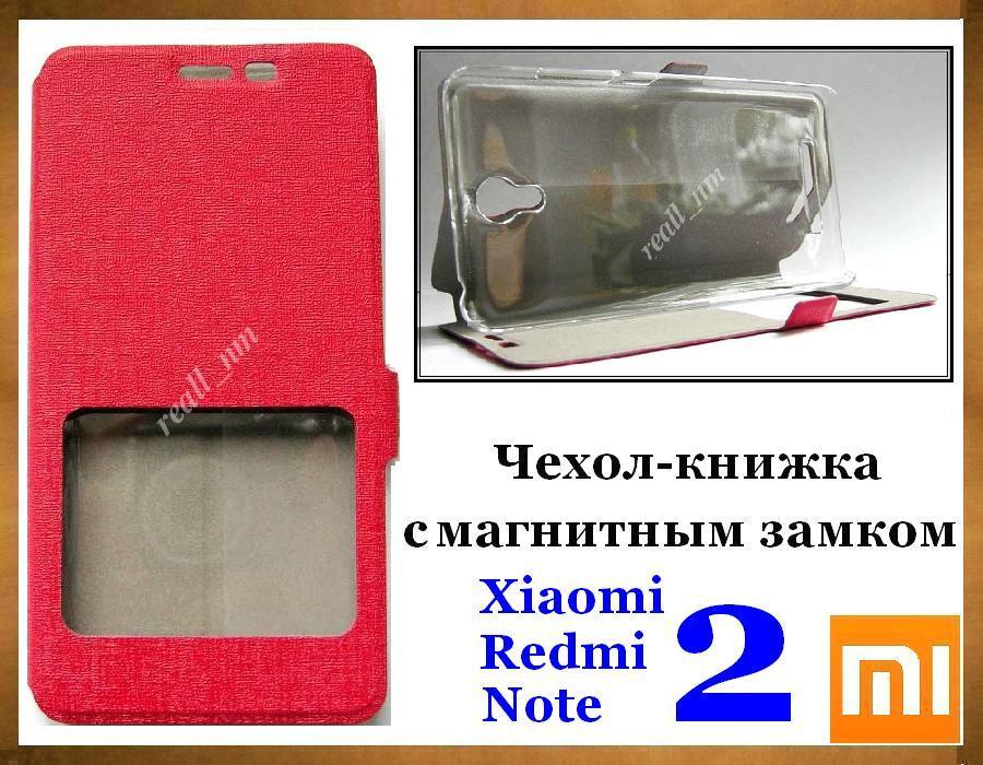 Красный Silk MC чехол-книжка для смартфона Xiaomi Note 2