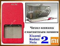 Красный Silk MC чехол-книжка для смартфона Xiaomi Note 2, фото 1