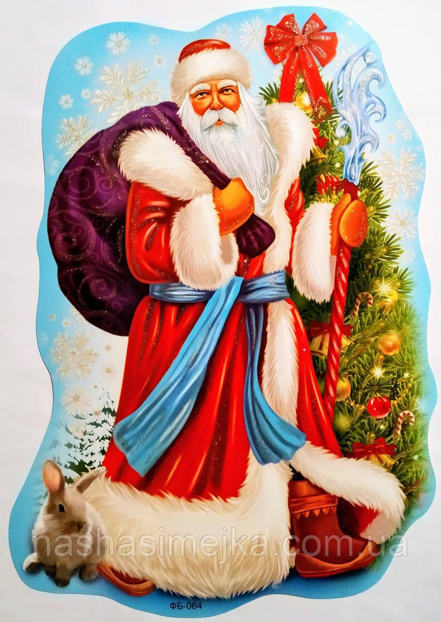 Зимовий новорічний декор. Фігурний плакат «Дід Мороз» (СП)