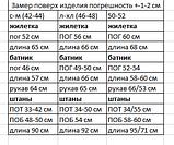 Женский теплый спортивный костюм  жилетка батник и штаны трехнить на флисе+синтепон размер:42-44, 46-48, 50-52, фото 10