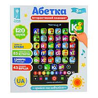 Интерактивный планшет-азбука, Страна игрушек, PL-719-17