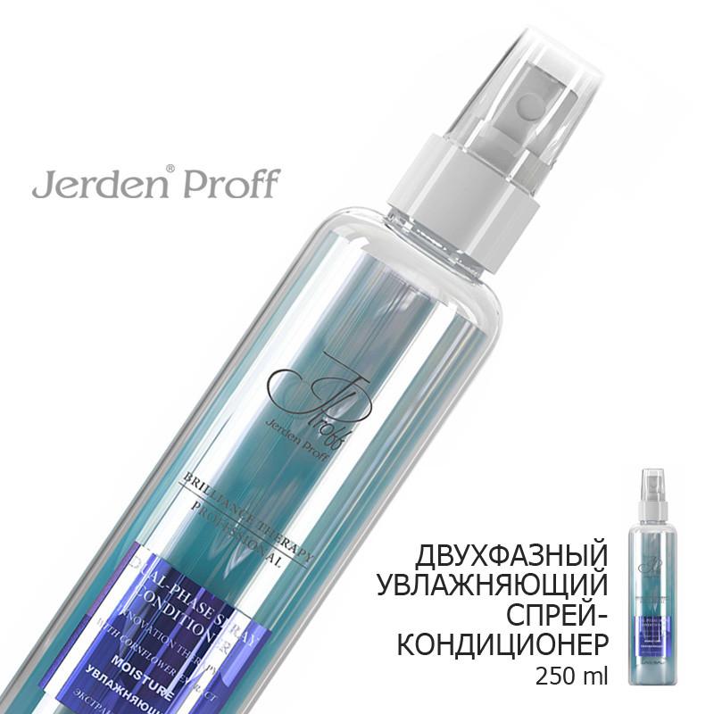 """Спрей-кондиціонер двофазний """"Зволожуючий"""" - Jerden Proff Hair Care Spray Conditioner 250ml"""
