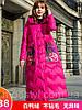 Вільний яскравий жіночий пуховик з вишивкою ,товсте пальто , великі розміри