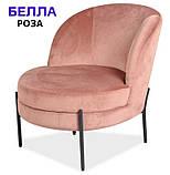 М'яке крісло Белла Роза рожевий велюр Vetro Mebel (безкоштовна доставка), фото 10