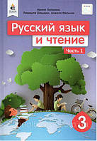 Учебник Русский язык и чтение 3 класс 1 часть. Лапшина И., Давидюк Л., Мельник А.