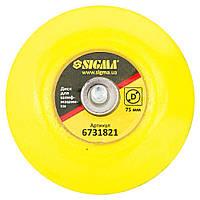 Диск для шліфмашинки 75мм SIGMA (6731821)