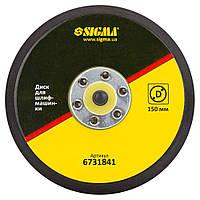 Диск для шліфмашинки 150мм SIGMA (6731841)