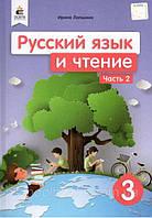 Учебник Русский язык и чтение 3 класс 2 часть. Лапшина И.